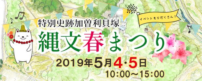 test ツイッターメディア - 5月4日・5日に「縄文春まつり」を開催します!各種縄文体験を始め、かそりーぬと踊る「東京五輪音頭-2020-」などの多彩なステージ、パラリンピック正式競技「ボッチャ」の体験も!2日間で延べ48のお店がグルメやグッズを販売します!詳細は⇒https://t.co/AKqbZq3z5p #縄文春まつり #千葉市 #イベント https://t.co/CAKLvgRYeT