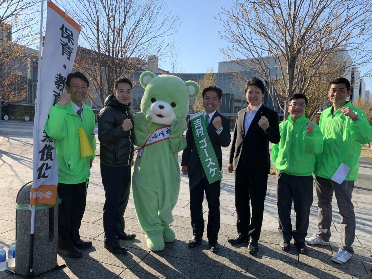 吉村ゴースケ【さいたま市北區】日本維新の會 (@L9Fx4AhpcdJQlLG) | Twitter