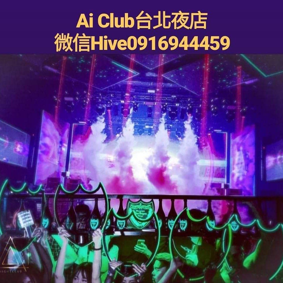 Ai Club臺北夜店 公關大愛 (@tmCPQhYoE7WGoDl)   Twitter