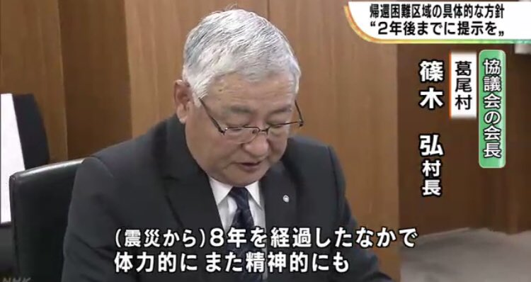 test ツイッターメディア - NHK福島(4/11):避難指示解除への具体的方針要望https://t.co/5IqY2k4Fzt「一部を除いて復興の具体的な見通しが示されていない帰還困難区域について、町村長たちが、避難指示の解除に向けた具体的な方針を2年後までに示すことなどを国に要望しました。」 https://t.co/UwFotpSqpC