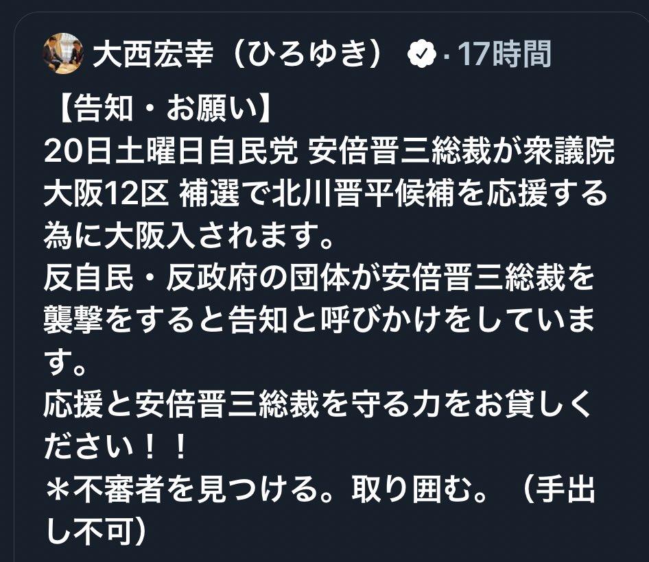 test ツイッターメディア - @yoshi_yoshi4414 @ohsakamiyamoto @Dgoutokuji @kotarotatsumi 自民党大西宏幸衆院議員が反自民の団体が安倍首相を襲撃すると言っていますが本当なんですか? https://t.co/OuMWE77N8s