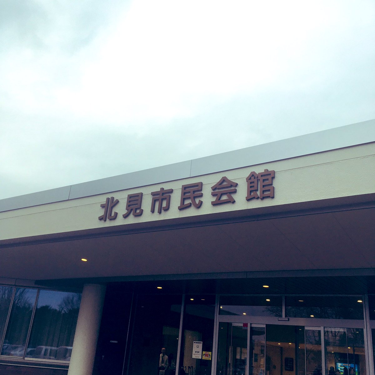 test ツイッターメディア - 氣志團ホールツアー9参戦め!北海道北見! https://t.co/CQT3UoVqha