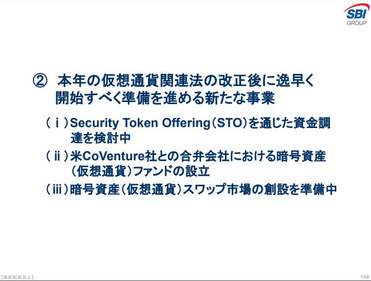 test ツイッターメディア - 【SBIホールディングス】2019年3月期 決算説明資料より(PDF)https://t.co/y4CNwjIXhm◎SBIVCは通期黒字化を達成【準備を進める新たな事業】(ⅰ)STOを通じた資金調達を検討中(ⅱ)米CoVenture社との合弁会社における暗号資産ファンドの設立(ⅲ)暗号資産スワップ市場の創設を準備中 https://t.co/UJfUecj1yL