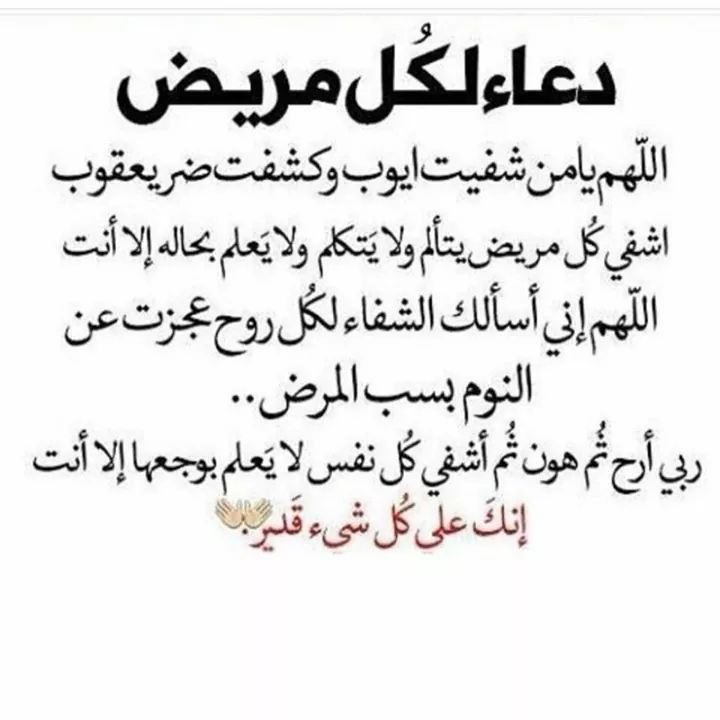 اشفي Hashtag On Twitter