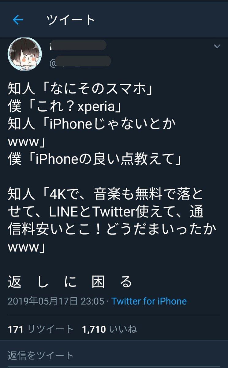 test ツイッターメディア - 僕「Xperia」 ツイート「Twitter for iPhone」  反 応 に 困 る https://t.co/fTlgaMy2e8