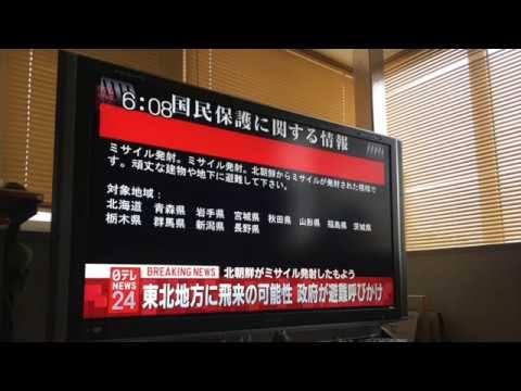 """test ツイッターメディア - 【2017年9月、12月】北朝鮮のミサイル落下に備えJアラート訓練をする市民たち(まだ""""飛翔体""""という言葉を使っていなかった頃)https://t.co/sQyjR5N3Xz"""