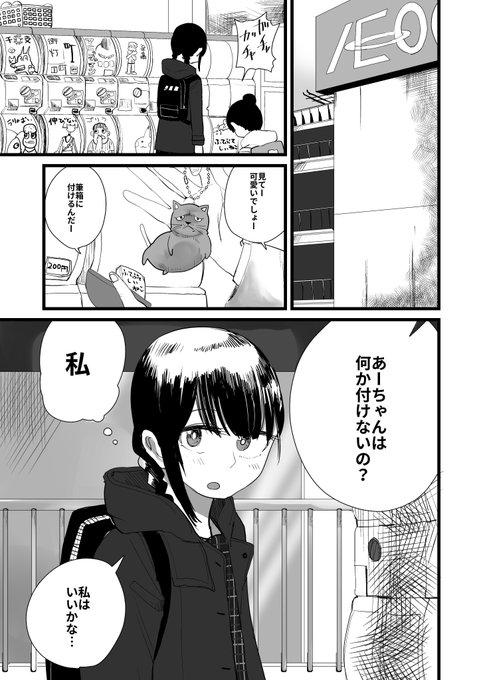 佐藤はつき@単行本2巻発売中 (@hatukisu) さんの漫畫   66作目   ツイ ...
