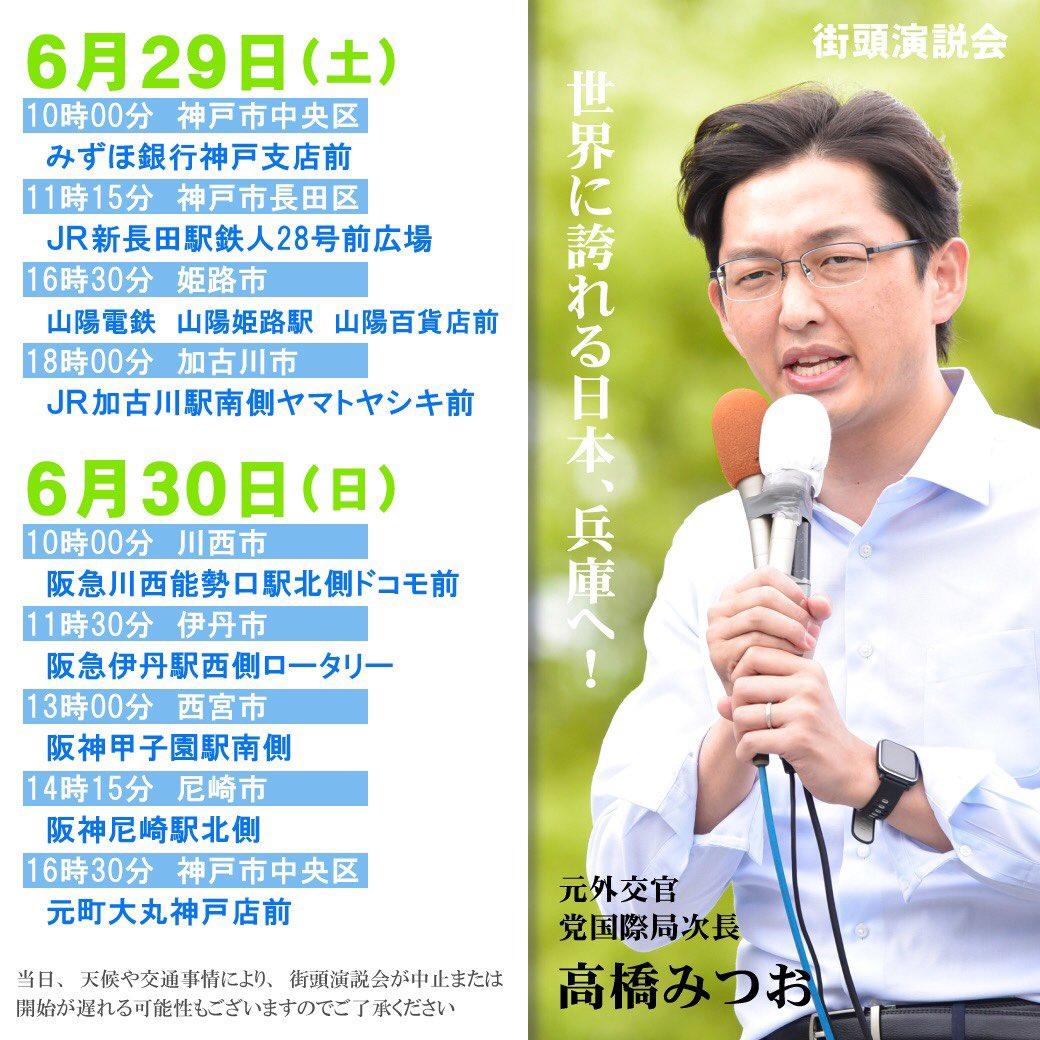 test ツイッターメディア - 『コメ橋』誕生秘話の4コマ漫画です✨  今週末の街頭演説会でコメ橋も応援に行きます📣✨現地でお会いしましょう😊⭐️⭐️  6月29日(土) 6月30日(日) 街頭演説会スケジュールです!  ※G20大阪サミットで、兵庫県でも一部交通混雑が予想されます、ご注意ください。  #高橋みつお頑張れ https://t.co/bEJTZVYyEP