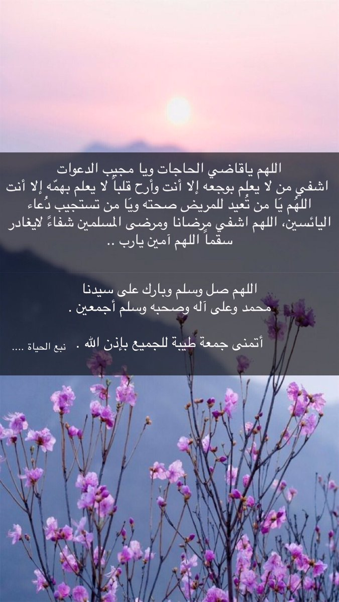 نبع الحياة Twitterren اللهم ياقاضي الحاجات ويا مجيب الدعوات اشفي