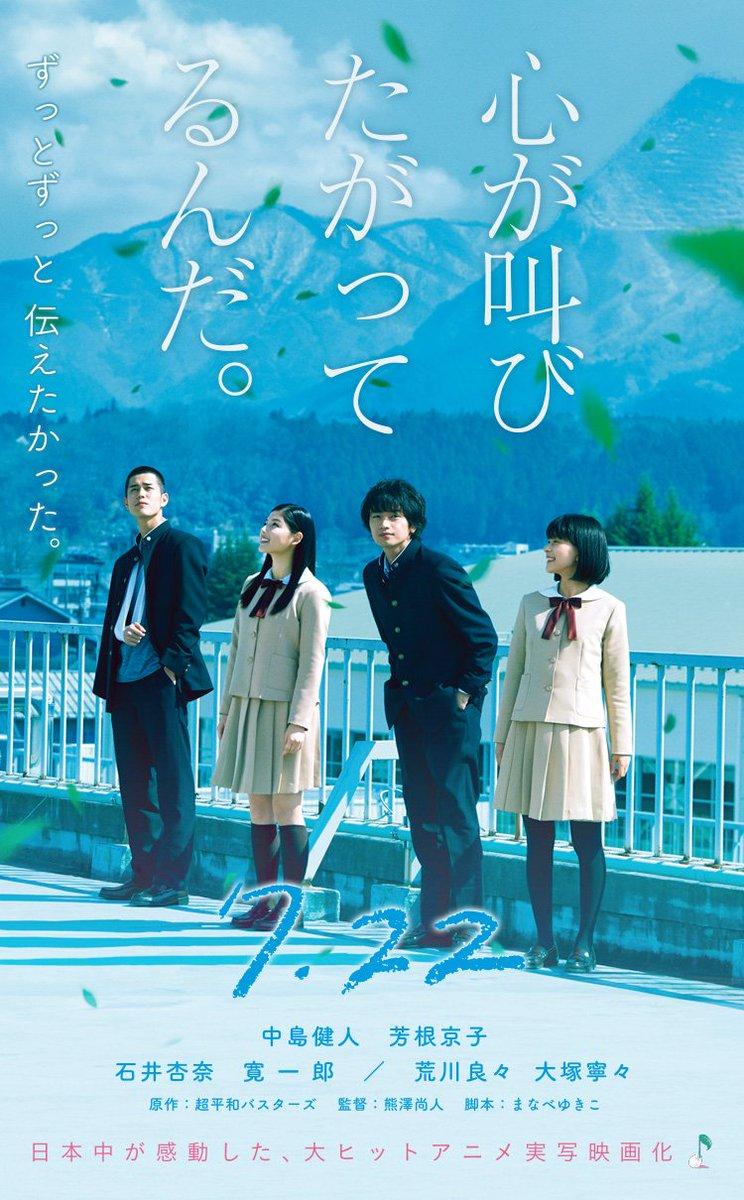 Kokoro Ga Sakebitagatterunda Live Action : kokoro, sakebitagatterunda, action, Lovers, Fanbase, Twitter:,