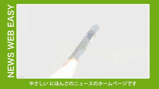 【NEWS WEB EASY】やさしい日本語のニュースです。「位置を知らせる日本の人工衛星『みちびき』を打ち上げる ...