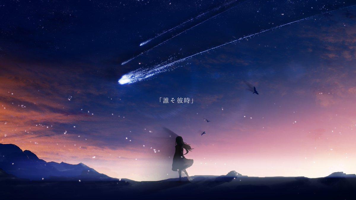 Anime Girl Walking On Moon Wallpaper Y Y On Twitter Quot Radwimps 楽曲イメージイラスト 「かたわれ時」 「洗脳」 「カイコ
