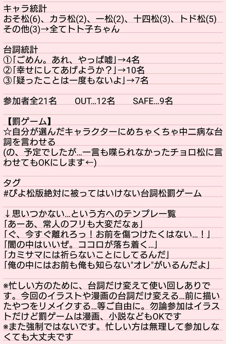 【上選択】 罰ゲーム セリフ - 新版 イメージイラスト