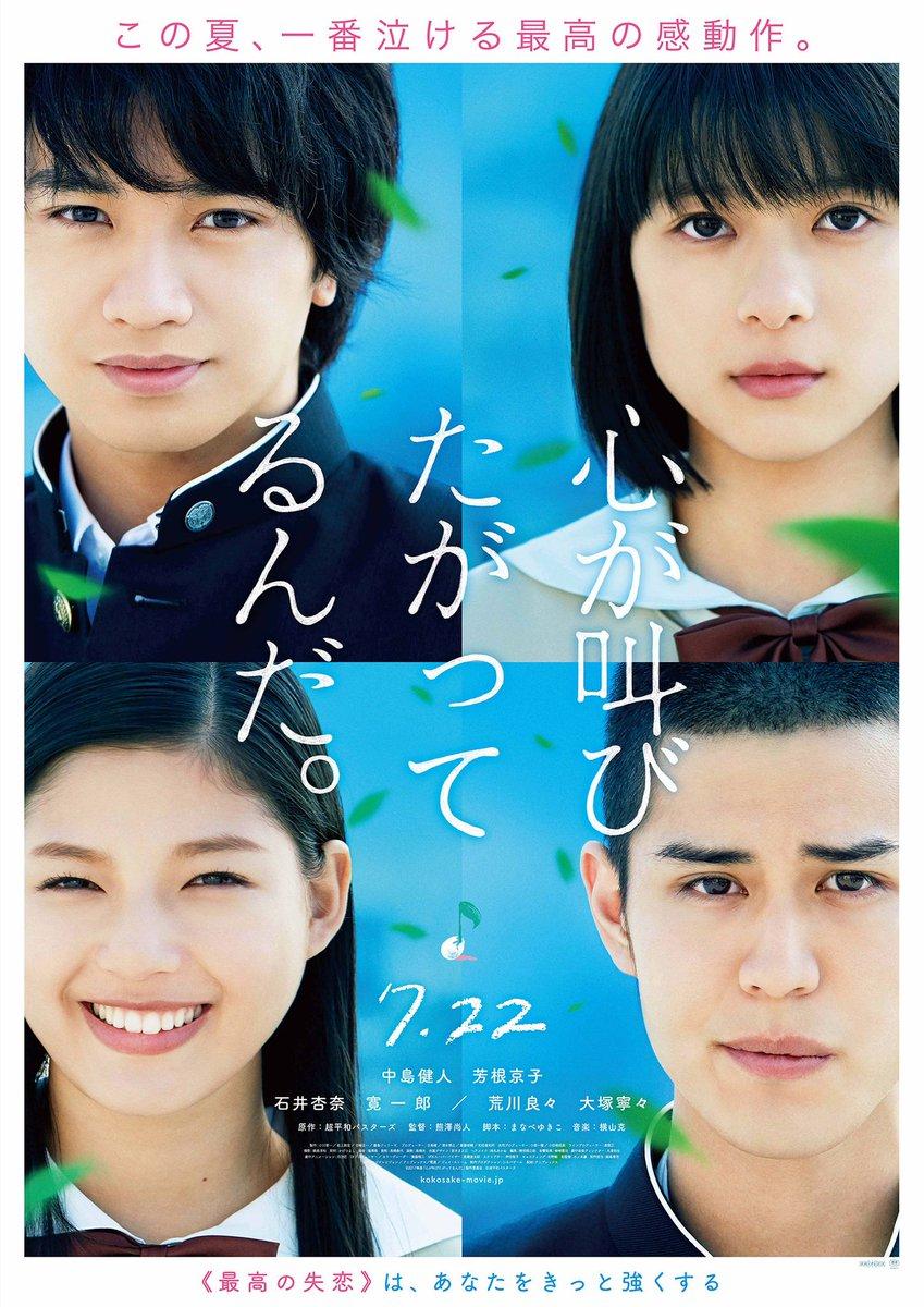 Kokoro Ga Sakebitagatterunda Live Action : kokoro, sakebitagatterunda, action, Twitter:,