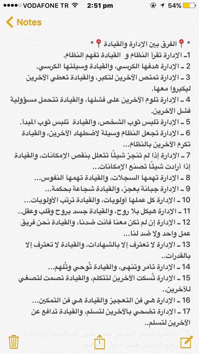 عيسى بورسلي On Twitter الفرق بين الإداره والقياده منقول