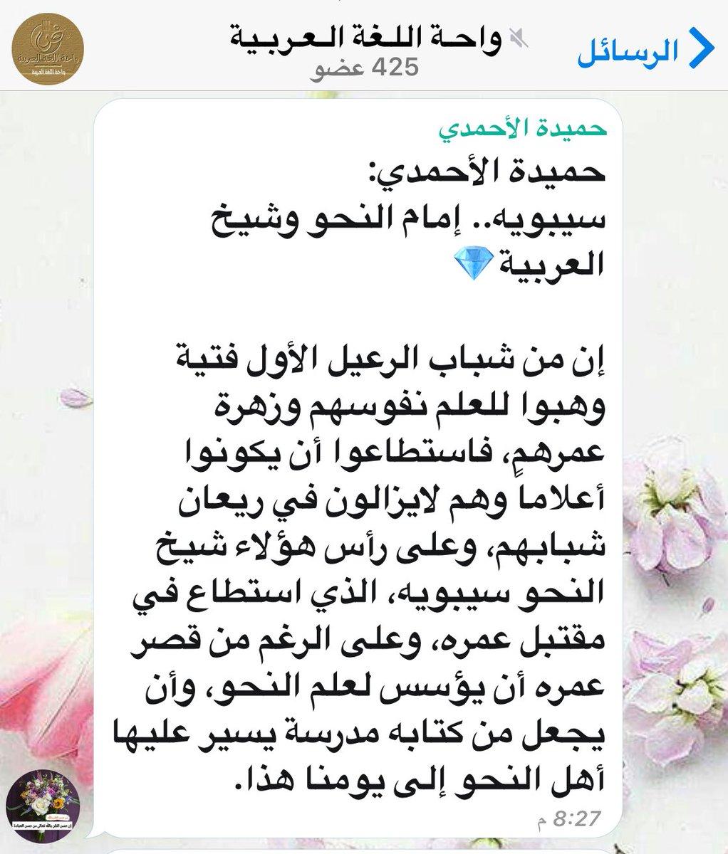 واحةاللغةالعربية Hashtag On Twitter