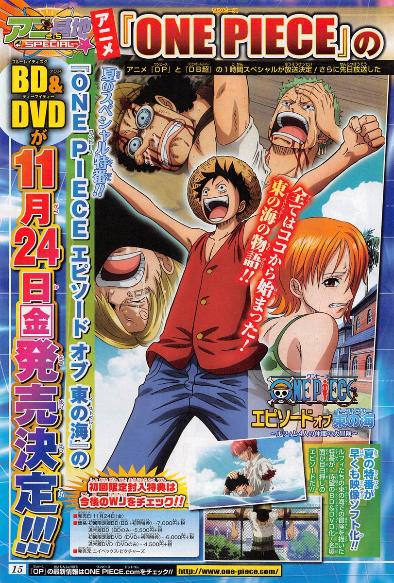 One Piece Episode Of East Blue : piece, episode, YonkouProductions, Twitter:, Piece, Episode, Released, Blu-ray, November, 24.…