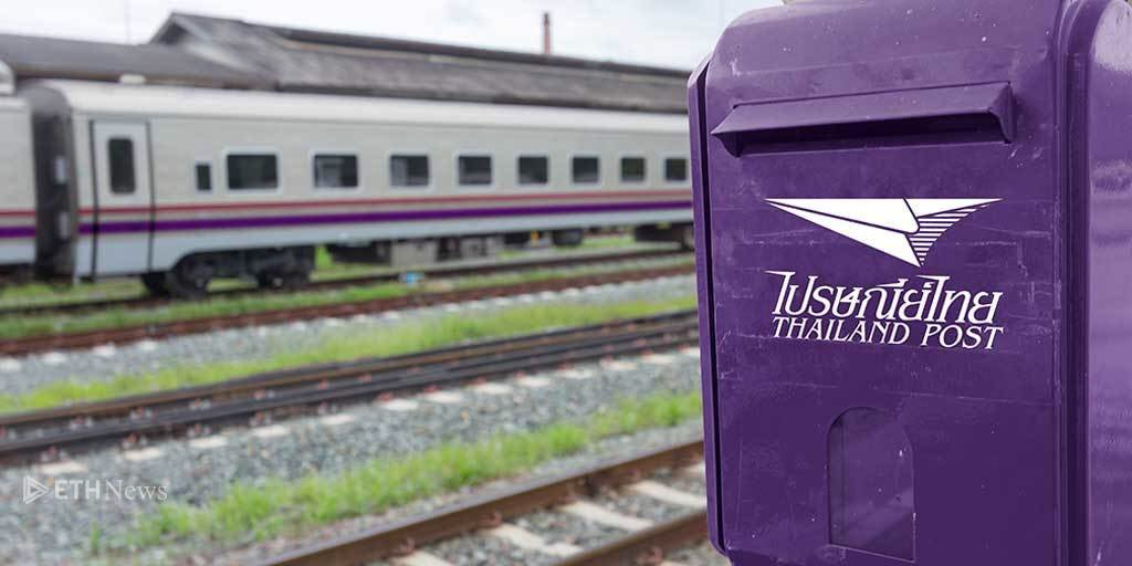Thailand To Apply #Blockchain To Postal Services And #IoT To Railways