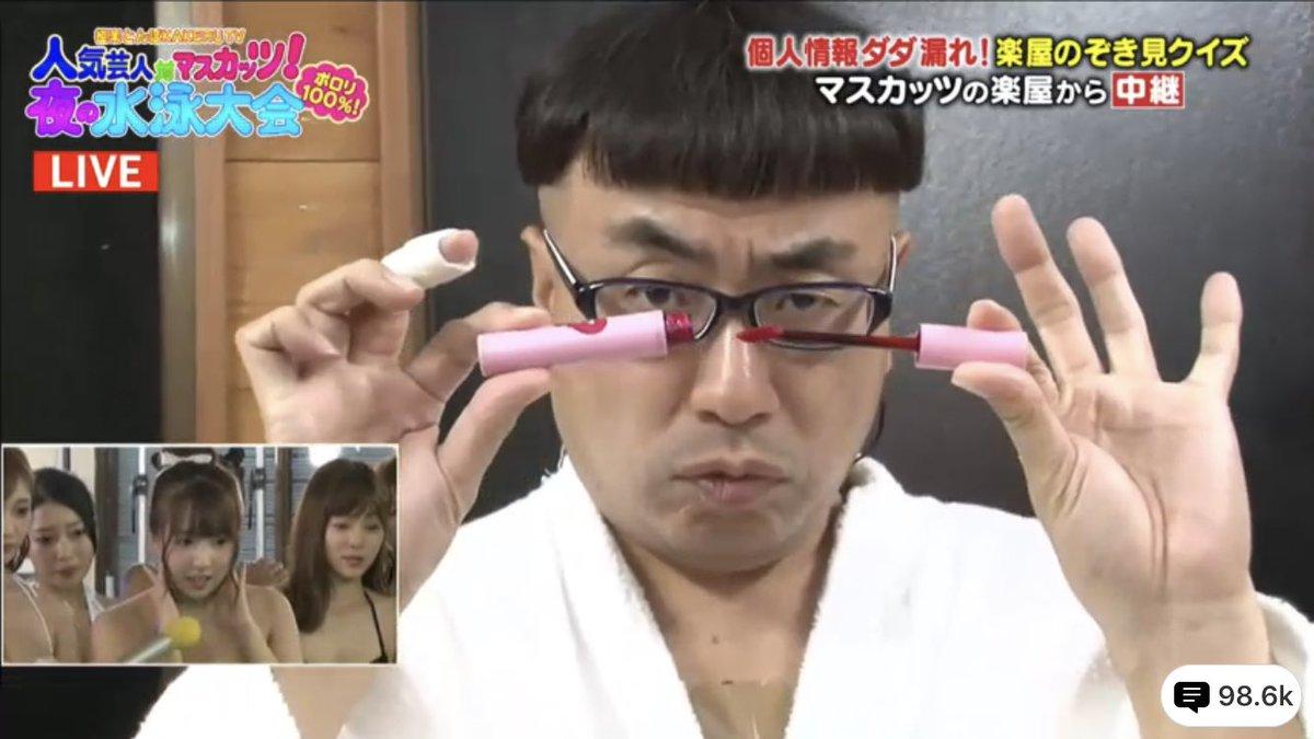 test ツイッターメディア - 三上の舐めた後で、三田夫人の200万のバックの底を舐めるイジリーw#今夜はポロリナイト https://t.co/0HuUhT0Vfk