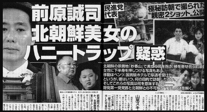 「前原誠司 北朝鮮 写真」の画像検索結果