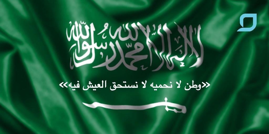 صحيفة مبتعث On Twitter وطن لا نحميه لا نستحق العيش فيه