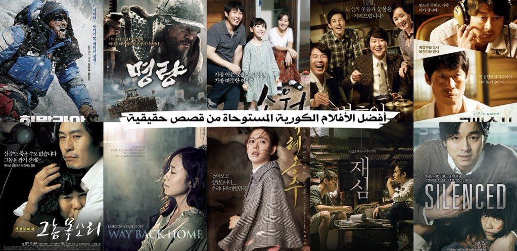 السينما الكورية On Twitter أفضل الأفلام الكورية المستوحاة