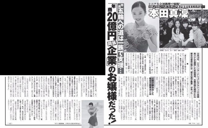 「本田真凛 女性自身」の画像検索結果