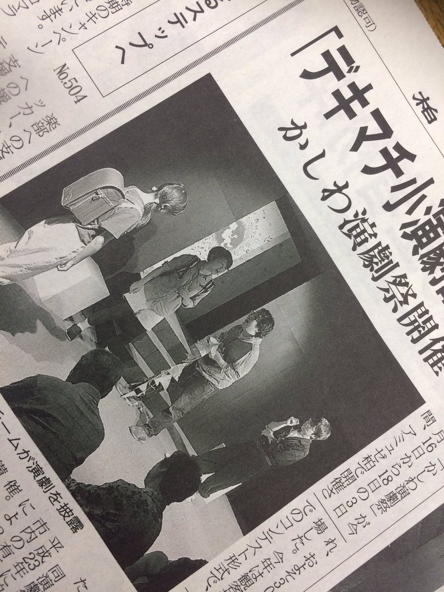 #柏市民新聞 hashtag on Twitter