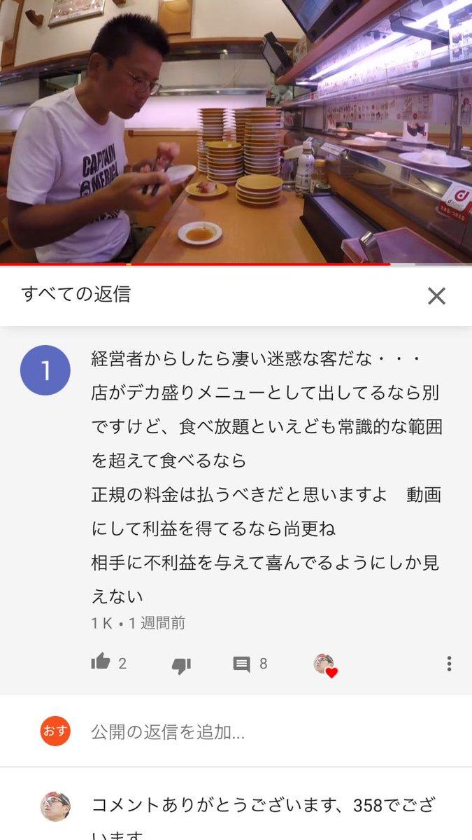 test ツイッターメディア - かっぱ寿司の食べ放題で大食いする人の動画についたコメントわろけるなんやこいつ https://t.co/zBzL7JRgPk