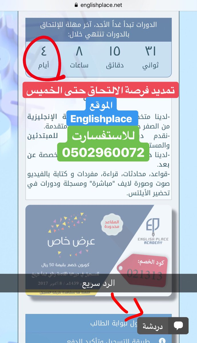 أبو عمر تيوب On Twitter تمديد فرصة الالتحاق في الدورات حتى