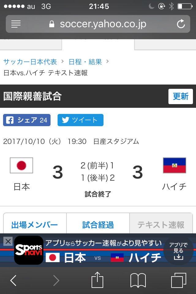 test ツイッターメディア - サッカー日本代表対ハイチ代表の結果は3-3の引き分けでした。倉田秋はエースになれます。ガンバ大阪やセレッソ大阪て本当に優秀な人材を育成します。倉田秋の背番号7は遠藤の後継者の証である。 https://t.co/UiK4s26AOV