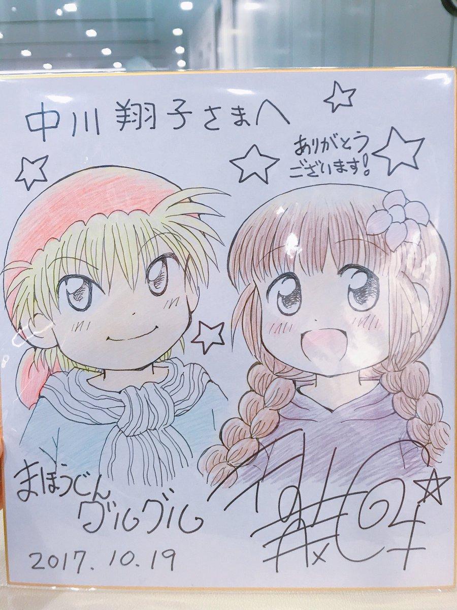test ツイッターメディア - hontoの連載万歳! 魔法陣グルグルの作者 衛藤ヒロユキ先生にお会いできました!!夢みたい!直筆、ニケとククリのイラストをいただいてしまいましたしかも色まで!宝物のグルグルランド2を持ってきました。小さい頃よく模写してた😭ドラクエ4コマも大好きだった😭 https://t.co/oAHRalhhRg