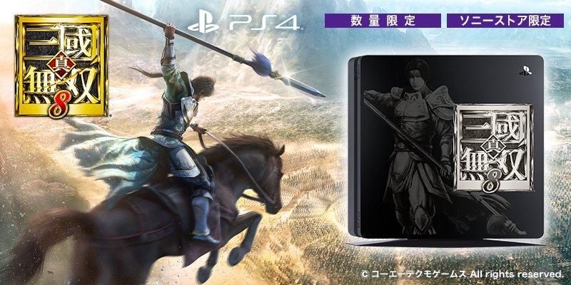 Re: [情報] 真三國無雙8 販售日決定! - 看板 PlayStation - 批踢踢實業坊