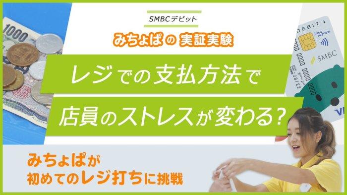 test ツイッターメディア - モデルの<みちょぱ>こと池田美優さんが人生初のレジ打ちに挑戦。ストレス測定機を装着して、現金・SMBCデビットの2種類の支払方法でレジ打ちを体験し、店員のストレスの違いについて検証します。#みちょぱ  動画をチェック https://t.co/9EhYXWMbcT https://t.co/ac6BSma8Mn