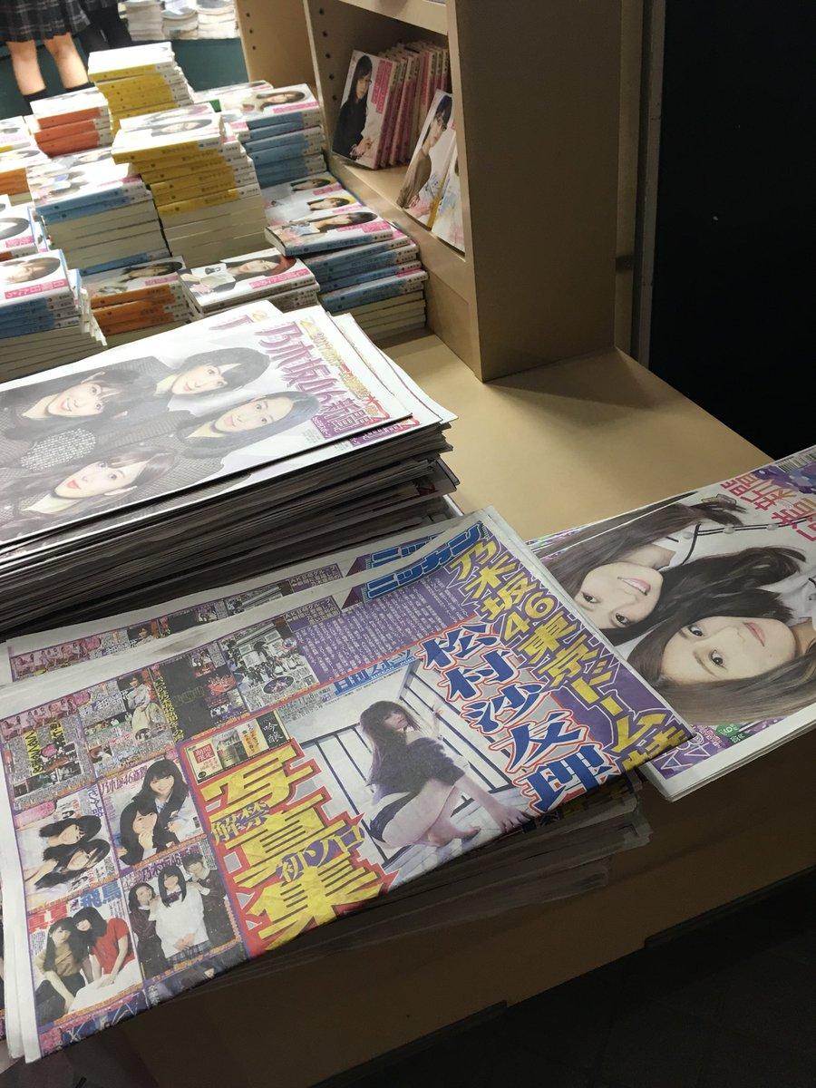 test ツイッターメディア - 東京ドーム前の書店でも、限定発売の乃木坂46特別1面の日刊スポーツ(松村沙友理さんのお尻解禁写真)と、乃木坂46新聞、さらにはAKB新聞の乃木坂が表紙のバックナンバーが売られています!どれも売り切れ次第終了です! https://t.co/9F0NlFoNcc