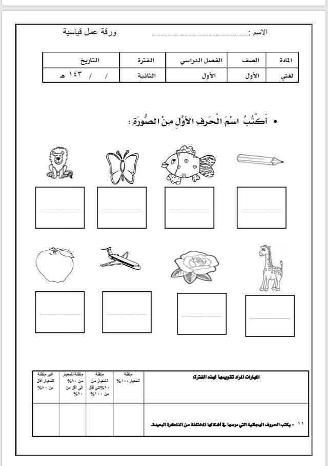 """أم عبدالمحسن On Twitter """"أوراق عمل قياسية للصف الأول الفترة الثانية Httpstcoqrfrj96wnj…"""