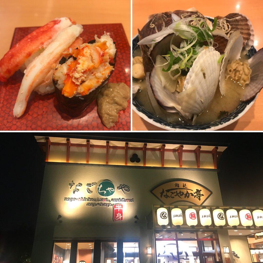なごや か 亭 滋賀 | 超グルメ回転壽司 鮨処なごやか亭関西