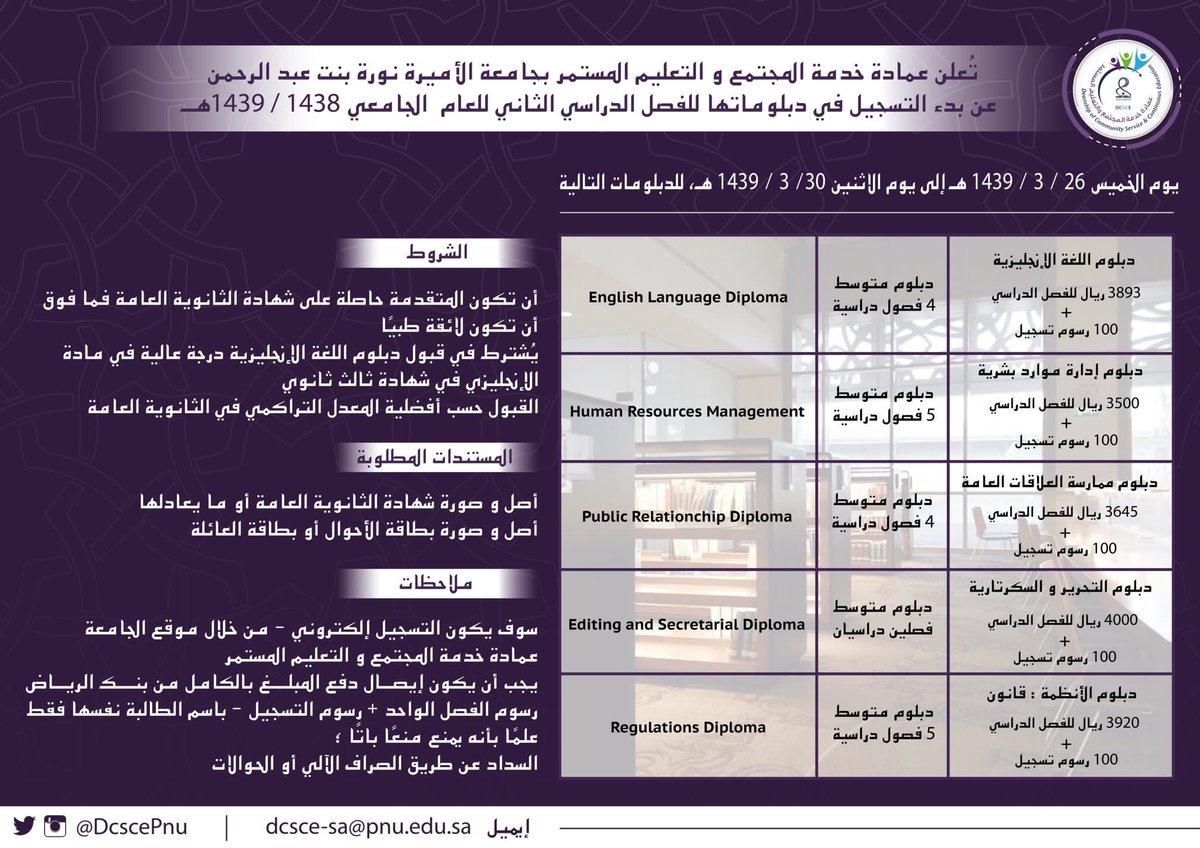 وافي بن عبد الله On Twitter اليوم فتح التقديم على 5 دبلومات