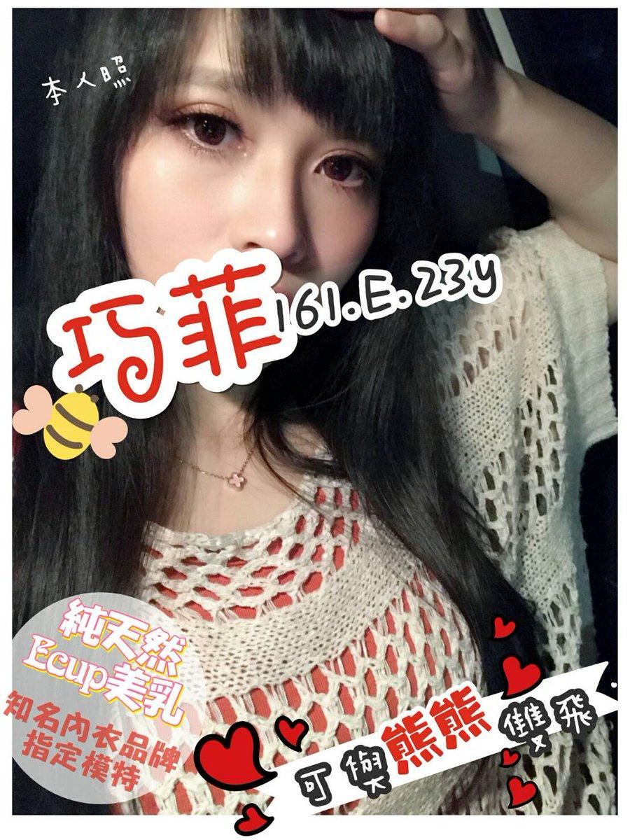 #西屯區外叫 hashtag on Twitter