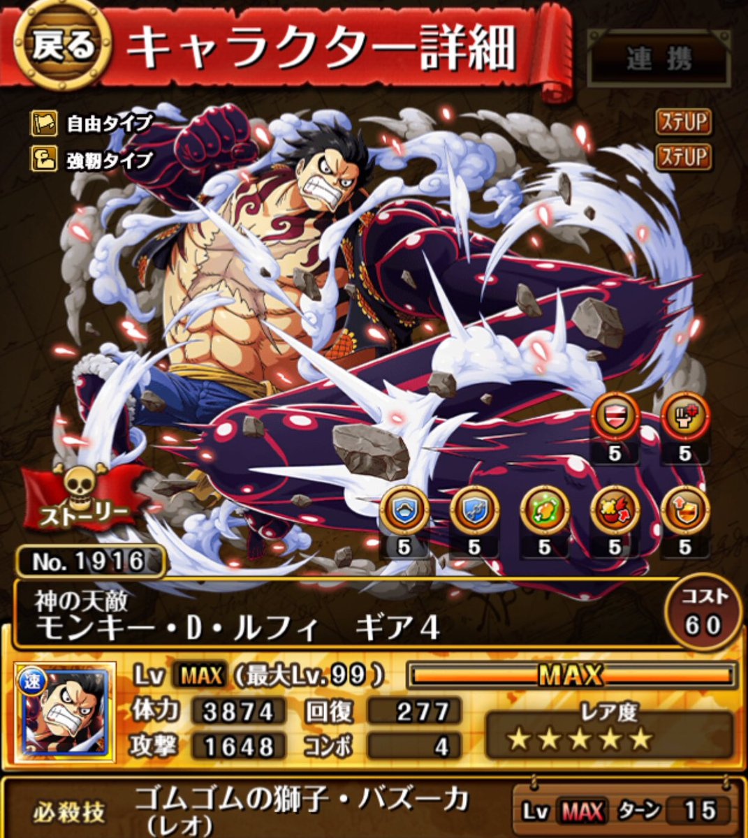 Snakeman straw hat pirates captain in his new gear four form shown during his battle with katakuri. Ichibankenshin On Twitter Fully Maxed Adventure Mode Luffy Now Where Is That Cotton Candy Optc Onepiece Luffy Strawhat Gear4 Adventuremode Https T Co X1f8ug1cb1