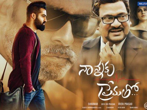 hindi dubbed movies of ntr jr. - family ek deal poster
