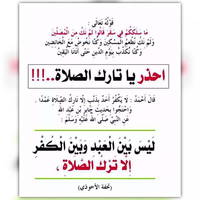 """السلفية منهج حق auf Twitter: """"احذر يا تارك #الصلاة… """""""