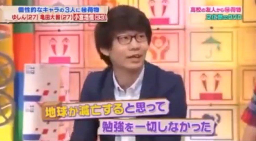test ツイッターメディア - 三四郎の小宮が高校二年の時に留年した理由大好きww ただのピュアかwwww https://t.co/dv8eCLxeG8