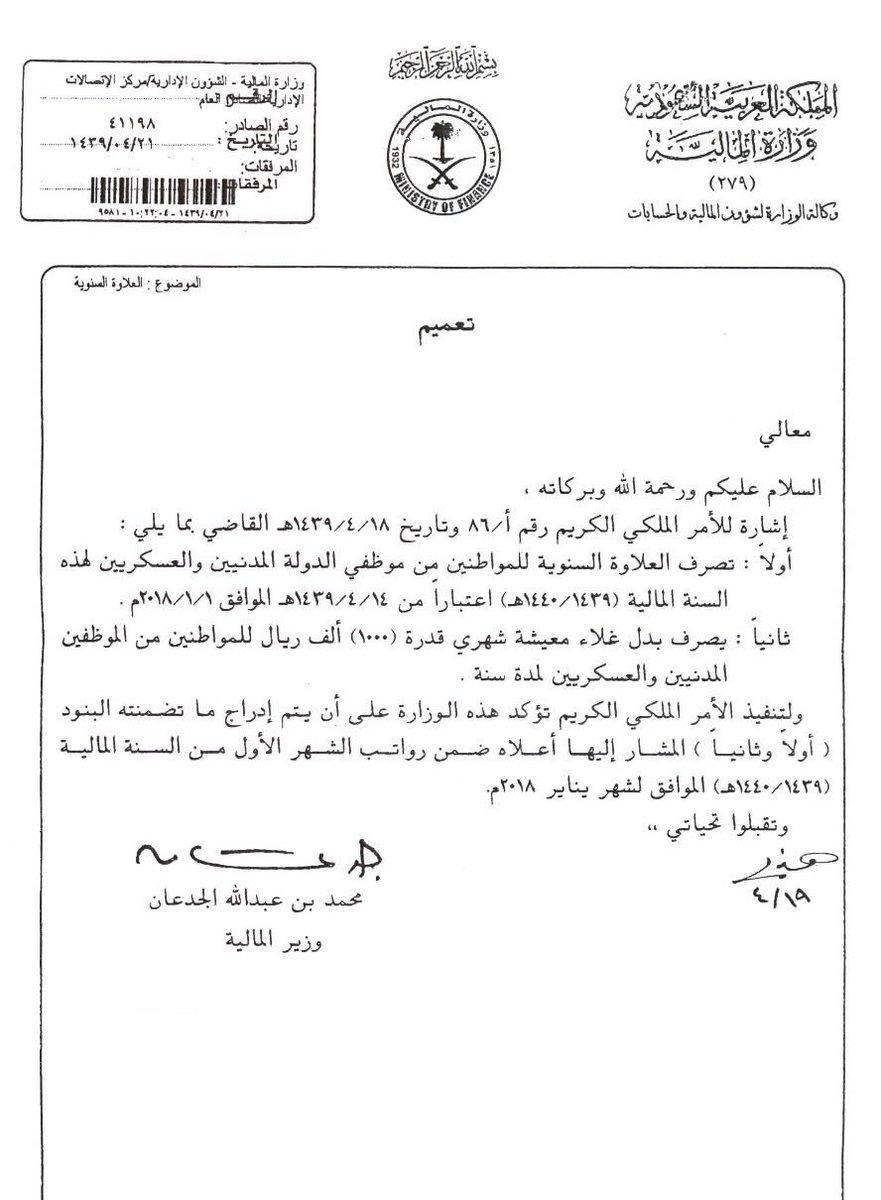 بوابة الموظفين On Twitter للموظف الحق باستلام راتب 13يوم الأولى