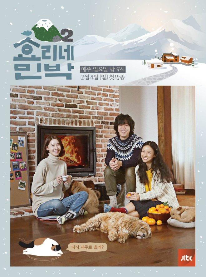 โปสเตอร์รายการ Hyori's Homestay 2 ช่อง JTBC