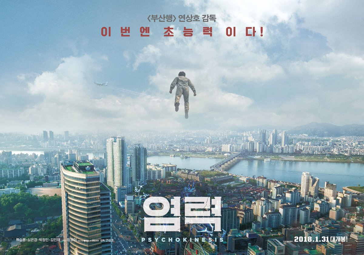 Image result for 염력 site:twitter.com