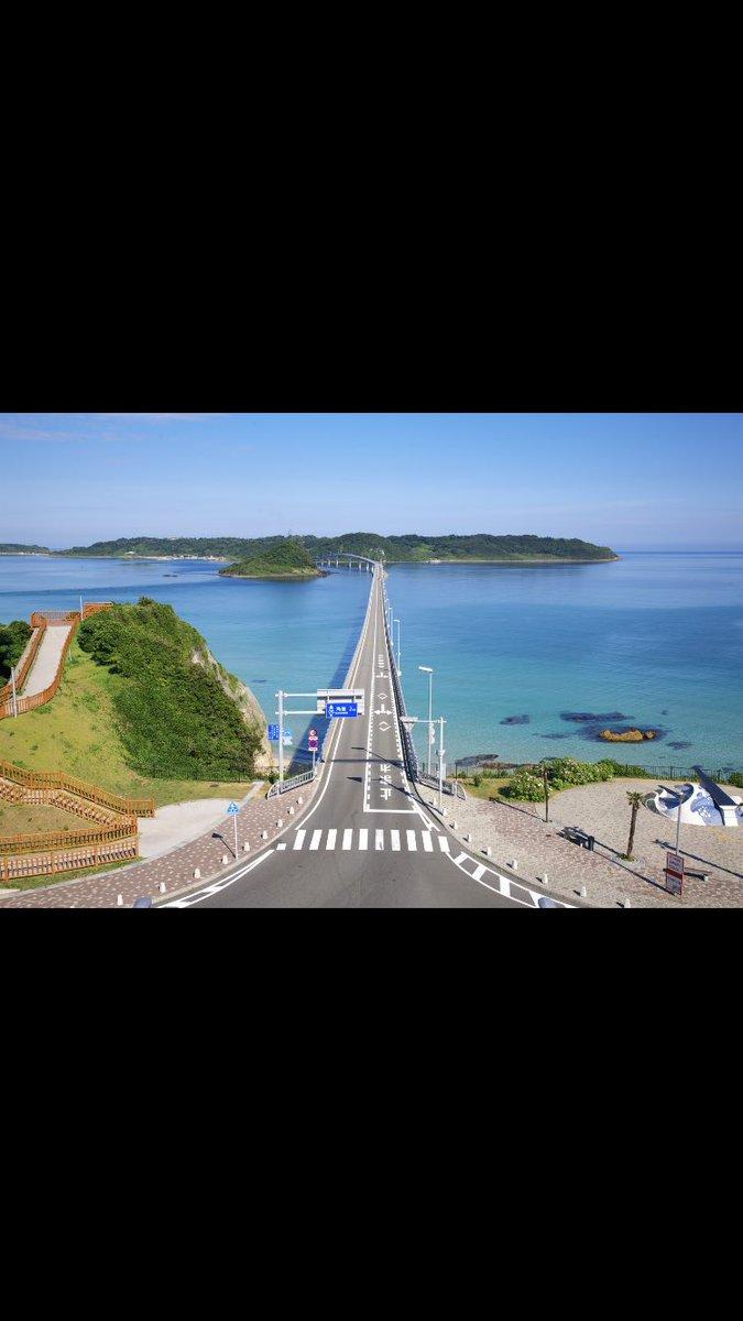test ツイッターメディア - @5HfbfWMIArdbuAx 沖縄自動車道かと思ったら角島大橋だった https://t.co/6E93IRvCkH