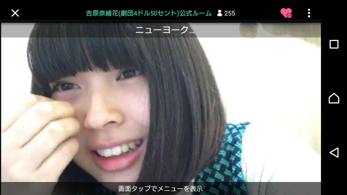 test ツイッターメディア - この笑顔を見たいから、推し事頑張ります。 2月19日(月)22:00~LINEライブ ニューヨークブロードウェイ鑑賞権を掛けたメンバー争奪戦。 糸原美波さんとのペアーです。  #吉原奈緒花 #糸原美波 #LINEライブ https://t.co/OSTCX4Z6SV