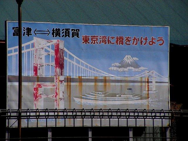 test ツイッターメディア - JR内房線の駅にあったこの古い看板。東京湾口道路のことだろうけど、いつ出来た看板や。 https://t.co/NINFoC1JAZ