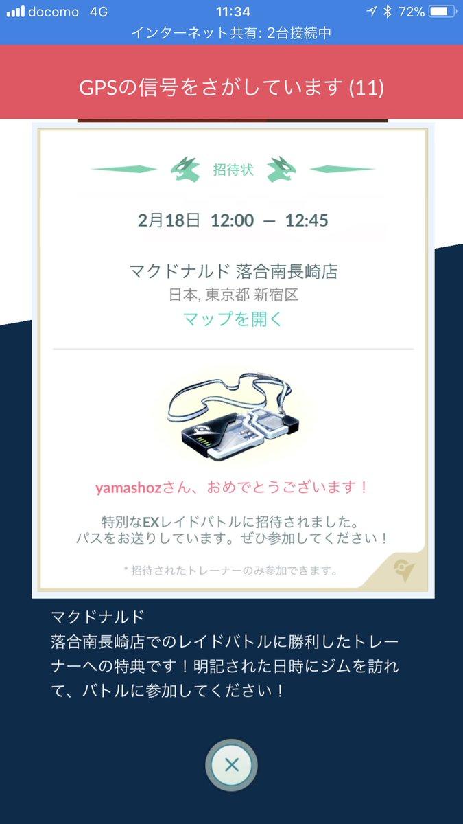 test ツイッターメディア - 横浜イベントから続いていたミュウツー難民から解放されるか?いざ✨EXレイド会場(落合南長崎のマック)へ出陣😄💪準備は✨万端です✨12時から楽しむぞ😄😊 https://t.co/slYmwcY25n